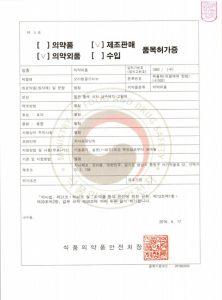 oripan-gold-kfda-certificate